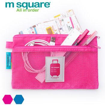 M Square 網格雙層收納袋