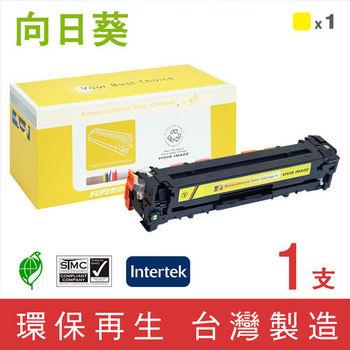 【向日葵】for HP CB542A (125A) 黃色環保碳粉匣