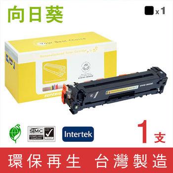 【向日葵】for HP CB540A (125A) 黑色環保碳粉匣