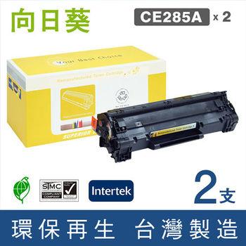 【向日葵】for HP CE285A(2支優惠組) 黑色環保碳粉匣