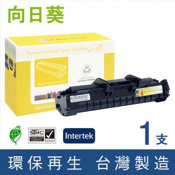 【向日葵】for Fuji Xerox 3124(CWAA0759) 黑色環保碳粉匣