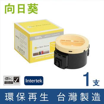 【向日葵】for Fuji Xerox M215b/P215b/P205B(CT201610) 黑色碳粉匣