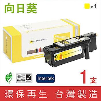 【向日葵】for Fuji Xerox CP215w/CM215b/CM215fw(CT201594) 黃色碳粉匣