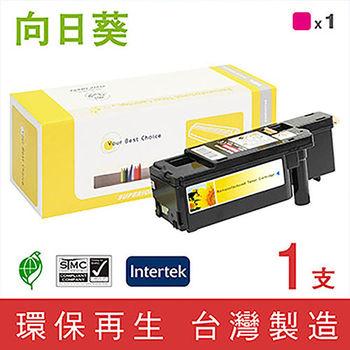 【向日葵】for Fuji Xerox CP215w/CM215b/CM215fw(CT201593) 紅色碳粉匣