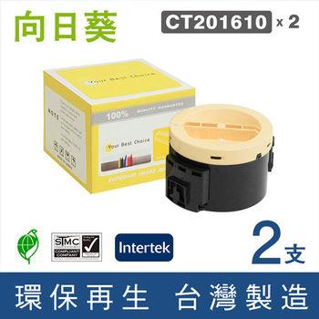 【向日葵】for◆2入優惠組◆FujiXerox (CT201610) 黑色環保碳粉匣