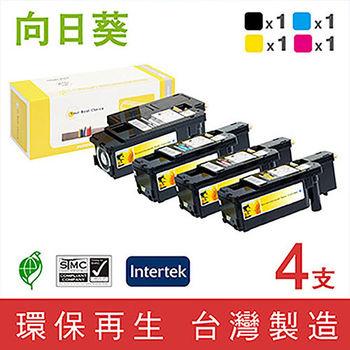 【向日葵】for (1黑+3彩) FujiXerox CM215b/CM215fw(CT201591/CT201592/CT201593/CT201594四色環保碳粉匣優惠組)