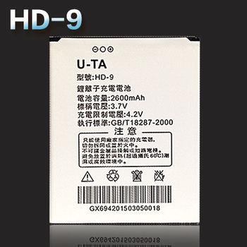 長江 U-TA HD-9 原廠電池