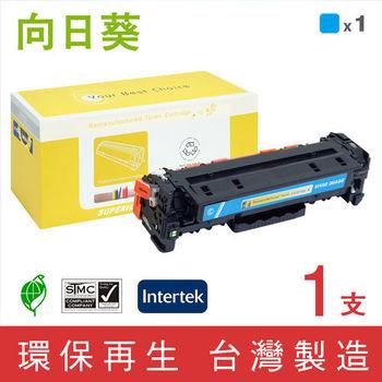 【向日葵】for HP CC531A 藍色環保碳粉匣