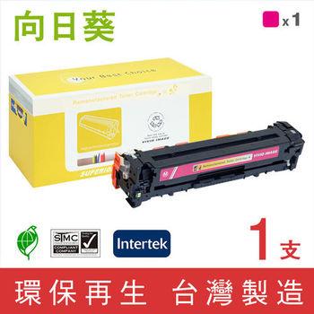 【向日葵】for HP CB543A (125A) 紅色環保碳粉匣