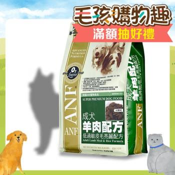 【ANF】美國愛恩富 成犬羊肉配方 大顆粒 狗飼料 7.5公斤 X 1包
