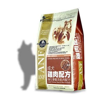 【ANF】美國愛恩富 成犬雞肉配方 小顆粒 狗飼料 3公斤 X 1包