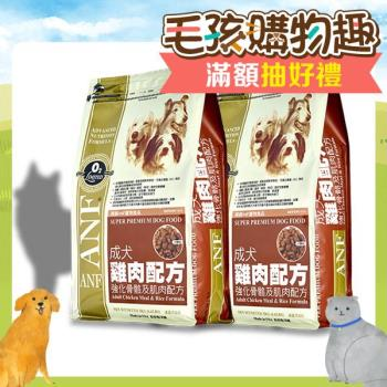 【ANF】美國愛恩富 成犬雞肉配方 小顆粒 狗飼料 1.5公斤 X 2包