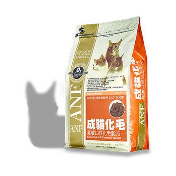 【ANF】美國愛恩富 成貓化毛配方 貓飼料 3公斤 X 1包