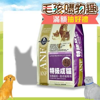 【ANF】美國愛恩富 特級成貓配方 貓飼料 7.5公斤 X 1包