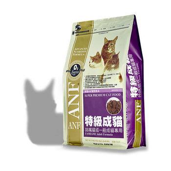 【ANF】美國愛恩富 特級成貓配方 貓飼料 3公斤 X 1包