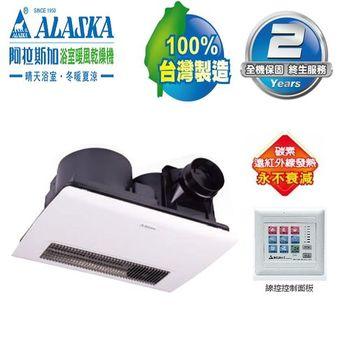 【阿拉斯加】968SKN 浴室碳素遠紅外線暖風乾燥機  (線控面板)
