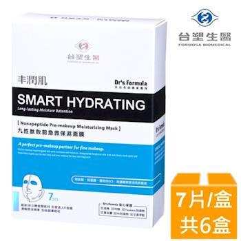 台塑生醫 九胜肽妝前急救保濕面膜 (7片/盒)X6盒