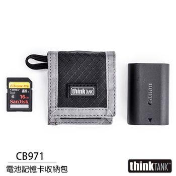 thinkTank 創意坦克 CF/SDBattery 電池及記憶卡收納包 CB971 (彩宣公司貨)
