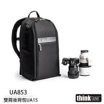 thinkTank 創意坦克 Ubran Approach 15 雙肩 相機包 UA853(彩宣公司貨)