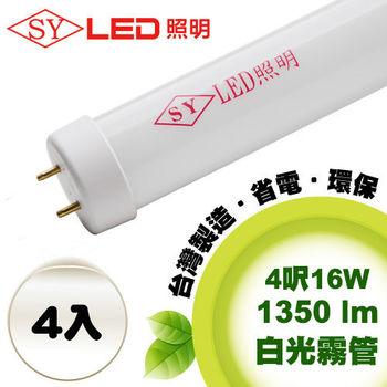 【SY 聲億科技】T8 LED 燈管 4呎 16W 白光-霧管(4入)