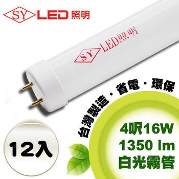【SY 聲億科技】T8 LED 燈管 4呎 16W 白光-霧管(12入)