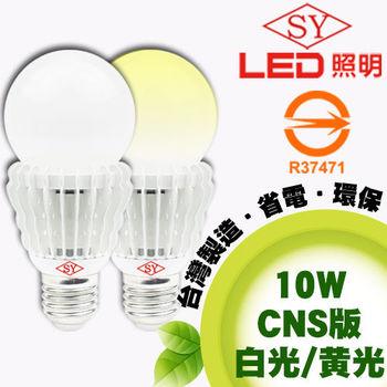 【SY 聲億科技】10W 超廣角 CNS版 台灣制LED 燈泡 (1入)-白光/黃光