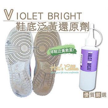 ○糊塗鞋匠○ 優質鞋材 K75 日本Violetbright鞋底泛黃還原劑-瓶