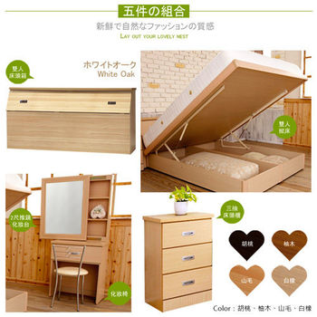 【Maslow-雅客品味】雙人5件式掀床組(4色可選)