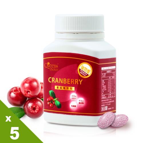 【Queens' Choice】 高濃縮蔓越莓強效錠x5(30粒/瓶)
