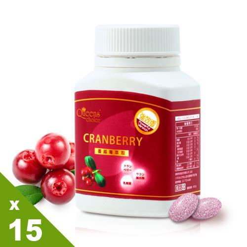 【Queens' Choice】 高濃縮蔓越莓強效錠x15(30粒/瓶)