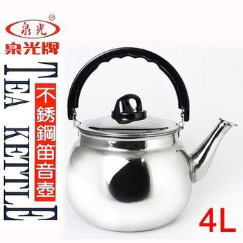 【泉光】不鏽鋼笛音壺/茶壺22CM(4L)