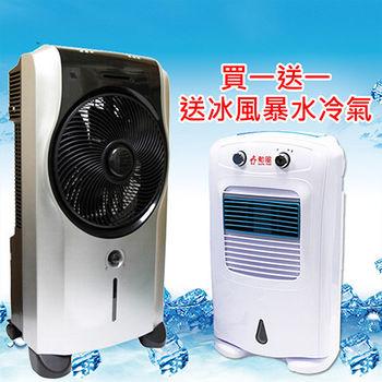 【買一送一】勳風 冰霧活氧降溫冰涼水冷氣冰霧扇 旗艦版(HF-5098HC)附冰晶罐(送:冰風暴水冷氣)