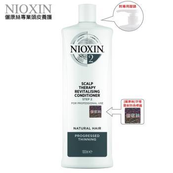 NIOXIN 儷康絲 2號 深層賦活 頭皮修護霜 1000ML
