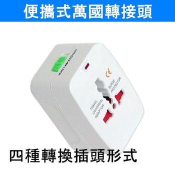 萬國轉接頭 便攜式 電源接頭 輕巧方便 電源轉接頭