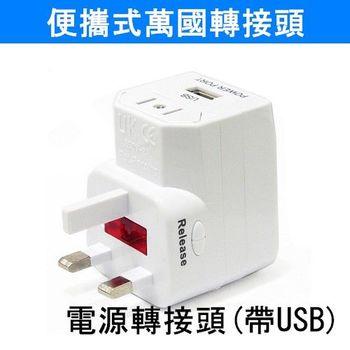 萬國電源轉接頭 (帶USB) 電源轉接頭 輕巧 萬國轉接頭 白色
