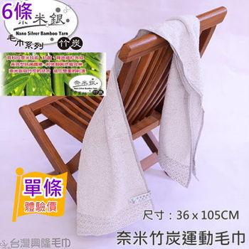 台灣興隆毛巾製*奈米竹炭紗運動巾(單條)
