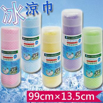 冰涼巾 99cm×13.5cm 運動冰毛巾 (藍色)