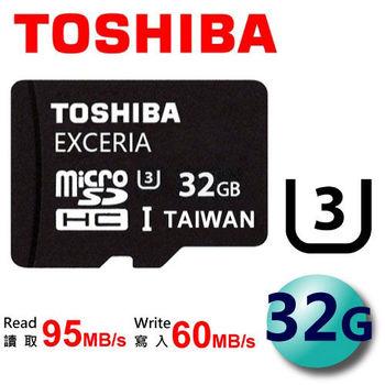 TOSHIBA 東芝 32GB 95MB/s microSDHC TF UHS-I U3 記憶卡