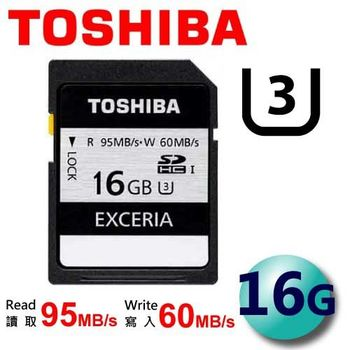 TOSHIBA 東芝 16GB 95MB/s EXCERIA SD SDHC UHS-I U3 記憶卡