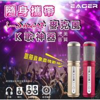 ~EAGER~i~Smart 行動式KTV麥克風| 有線麥克風