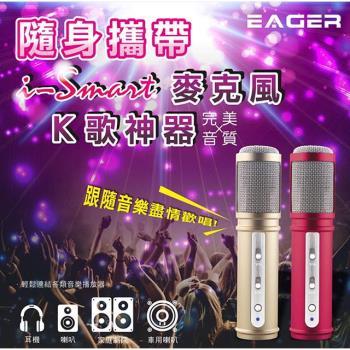 【EAGER】i-Smart 行動式KTV麥克風| 有線麥克風