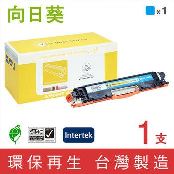 【向日葵】for HP CE311A (126A) 藍色環保碳粉匣