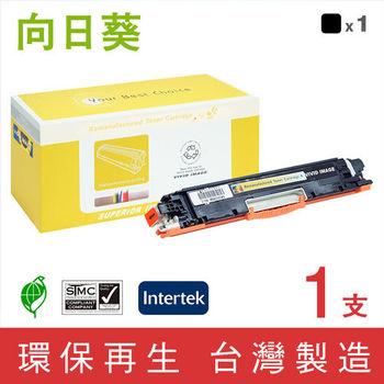 【向日葵】for HP CE310A (126A) 黑色環保碳粉匣