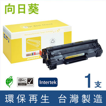 【向日葵】for HP CE285A 黑色環保碳粉匣