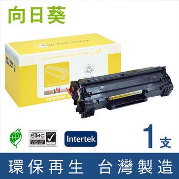 【向日葵】for HP CE278A (78A) 黑色環保碳粉匣