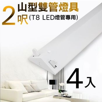 T8 2呎 LED燈管專用 山型雙管燈具(不含燈管)-4入