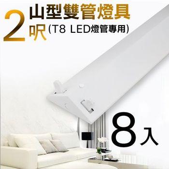 T8 2呎 LED燈管專用 山型雙管燈具(不含燈管)-8入