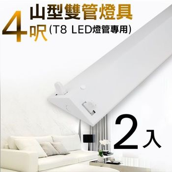 T8 4呎 LED燈管專用 山型雙管燈具(不含燈管)-2入