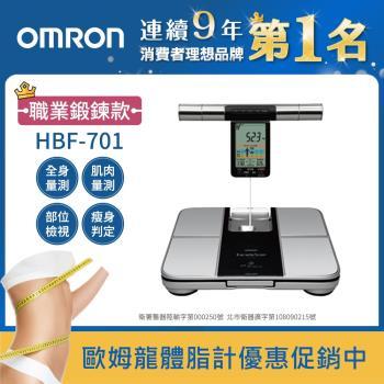 OMRON歐姆龍體重體脂計HBF-701※送歐姆龍瑜珈伸展彈力繩