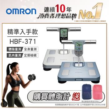 OMRON歐姆龍體重體脂計HBF-371二色可選※送酷MA萌玻璃保鮮盒(2入)